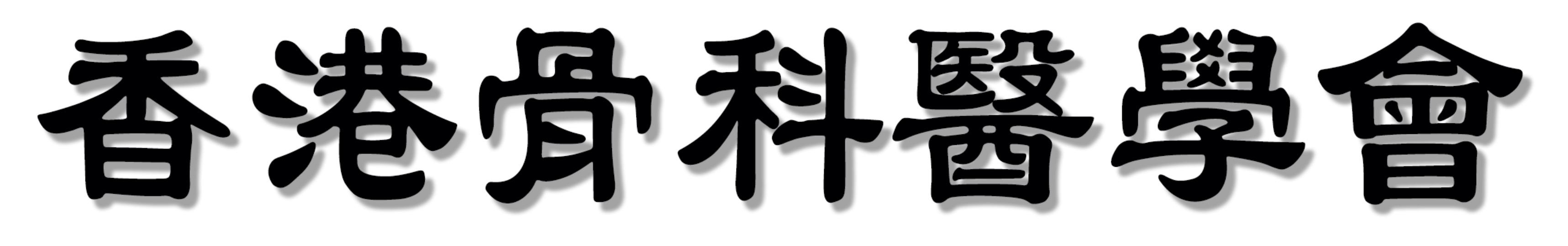 2017 01 The Hong Kong Orthopaedic Association